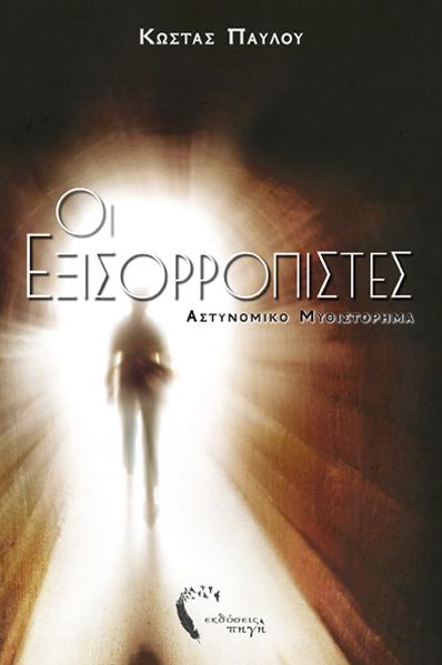 Οι Εξισορροπιστές, Κώστας Παύλου, Εκδόσεις Πηγή - www.pigi.gr