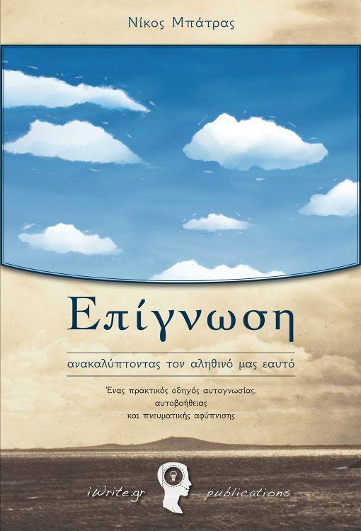 Επίγνωση, Νίκος Μπάτρας, Εκδόσεις iWrite.gr