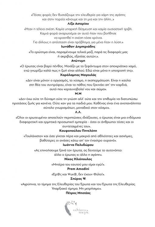 Δώδεκα Ερωτικές Διαδρομές, Συλλογικό Έργο, Εκδόσεις Πηγή - www.pigi.gr