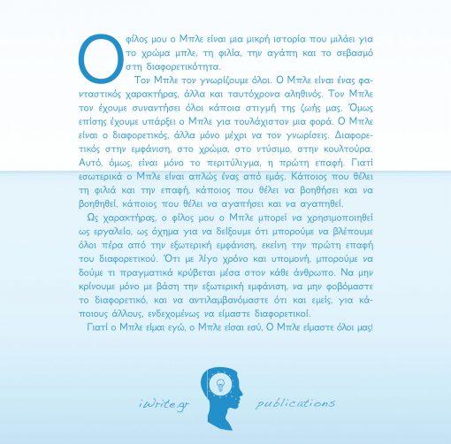 Ο Φίλος μου ο Μπλε, Αδαμάντιος Οικονομόπουλος, Εκδόσεις iWrite - www.iWrite.gr