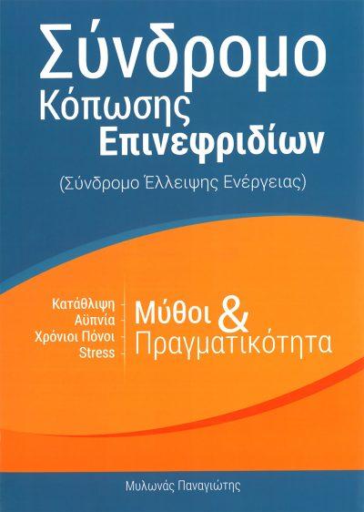 Σύνδρομο Κόπωσης Επινεφριδίων (Σύνδρομο Έλλειψης Ενέργειας), Παναγιώτης Μυλωνάς, κεντρική διάθεση Εκδόσεις iWrite.gr