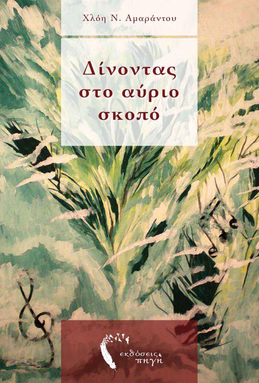 Δίνοντας στο Αύριο Σκοπό, Χλόη Αμαράντου, Εκδόσεις Πηγή - www.pigi.gr