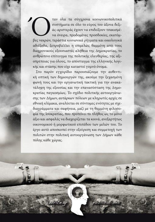 Κράτος Δήμων, Μάξιμος Πυροβέτσης, Εκδόσεις iWrite.gr