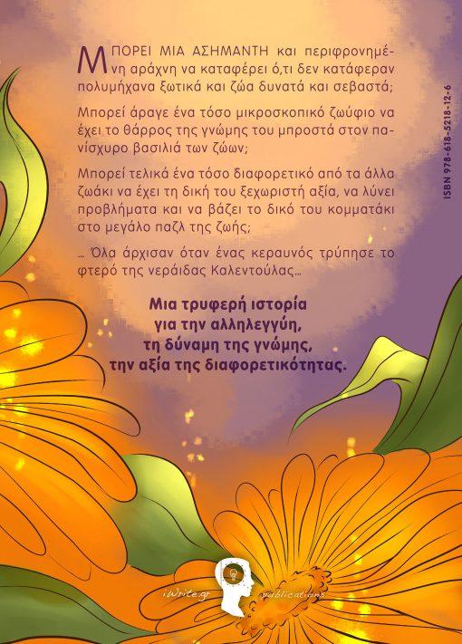 Οι περιπέτειες της νεράιδας Καλεντούλας «Η Μαύρη Αραχνούλα», Βανέσσα Ανδρεάδη, Εκδόσεις iWrite.gr