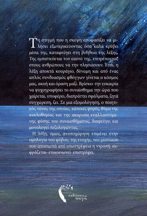 Nόστος, Κατερίνα Λαγουτάρη, Εκδόσεις Πηγή - www.pigi.gr