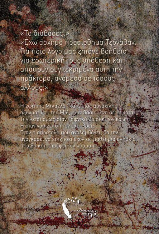 Διπλή προδοσία, Κωνσταντίνα Ξυνού, Εκδόσεις Πηγή (www.pigi.gr)