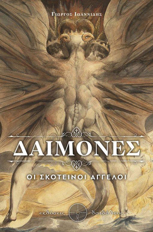 Δαίμονες: Οι Σκοτεινοί Άγγελοι, Γιώργος Ιωαννίδης, Εκδόσεις Δαιδάλεος (www.daidaleos.gr)