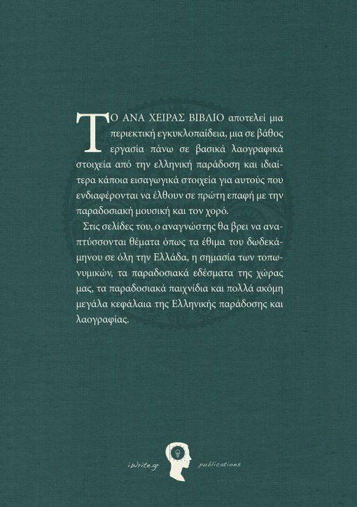 Η Ελληνική Παράδοση, Ιωάννης Τσιαμήτρος, Εκδόσεις iWrite.gr (www.iWrite.gr)