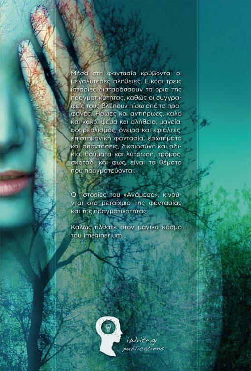 Ιστορίες του Ανάμεσα, Συλλογικό έργο, Εκδόσεις iWrite.gr (www.iWrite.gr)