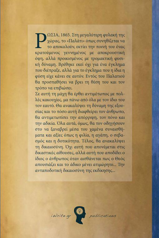 Ο πιο γλυκός ύπνος, Γιάννης Πέτρου, Εκδόσεις iWrite.gr (www.iWrite.gr)