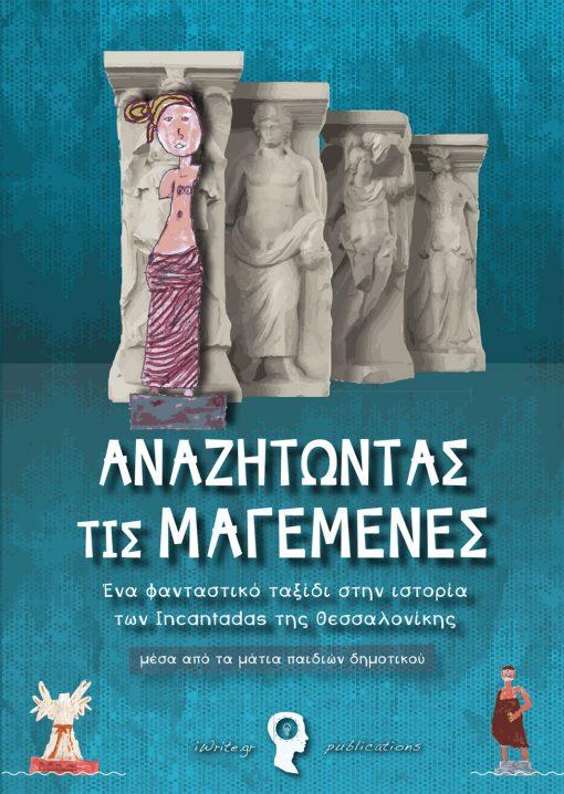Αναζητώντας τις Μαγεμένες, Συλλογικό έργο, Εκδόσεις iWrite.gr (www.iWrite.gr)