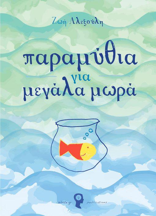 Παραμύθια για μεγάλα μωρά, Ζωή Αλεξούλη, Εκδόσεις iWrite (www.iWrite.gr)
