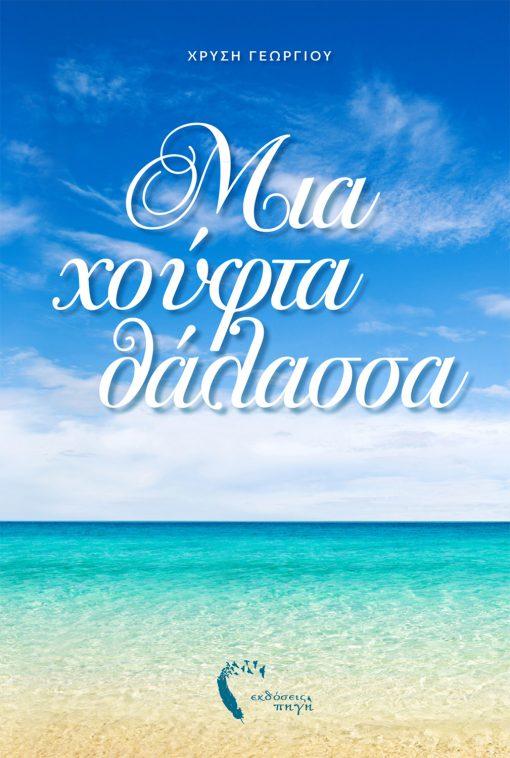 Μια χούφτα θάλασσα, Χρυσή Γεωργίου, Εκδόσεις Πηγή (www.pigi.gr)