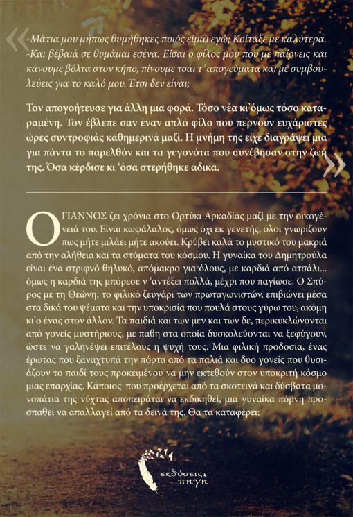 Όσα μου στέρησε η ζωή, Θεοδώρα Ιωαννίδου, Εκδόσεις Πηγή (www.pigi.gr)