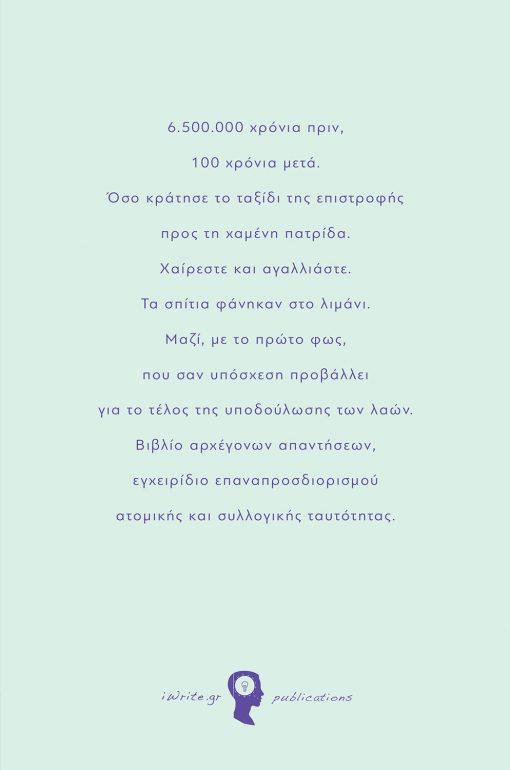 Καλώς ήλθατε στην Πέμπτη Διάσταση, Λίλα Ε. Δασκαλάκη, Εκδόσεις iWrite.gr (www.iWrite.gr)