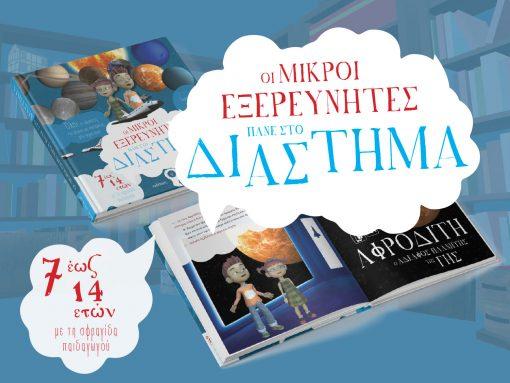 Οι Μικροί Εξερευνητές πάνε στο Διάστημα, Μικροί Ερευνητές - Μαγικά Βιβλία του Παππού, Εκδόσεις iWrite.gr - www.iWrite.gr