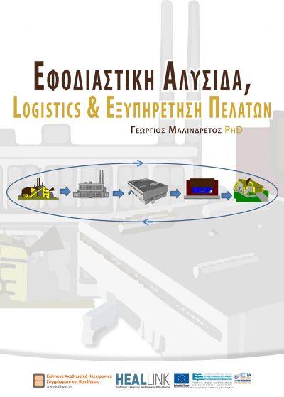 Εφοδιαστική Αλυσίδα, Logistics & Εξυπηρέτηση Πελατών, Γεώργιος Μαλινδρέτος, Kallipos - iWrite.gr