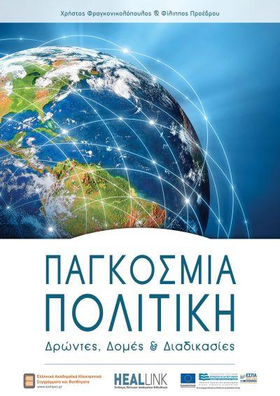 Παγκόσμια Πολιτική - Δρώντες Δομές & Διαδικασίες, Χρήστος Φραγκονικολόπουλος & Φίλιππος Προέδρου, Kallipos - iWrite.gr