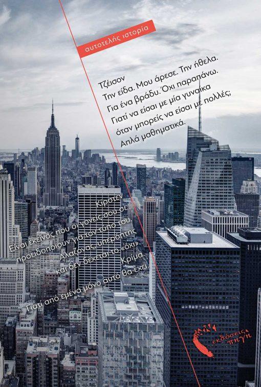 Ένα Βράδυ Manhattan #1 - Jason & Kirsten, Τατιάνα Τζινιώλη, Εκδόσεις Πηγή - www.pigi.gr