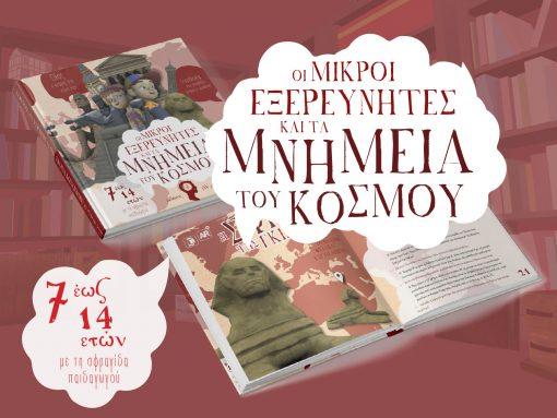 Οι Μικροί Εξερευνητές και τα Μνημεία του Κόσμου, Μικροί Ερευνητές - Μαγικά Βιβλία του Παππού, Εκδόσεις iWrite.gr - www.iWrite.gr