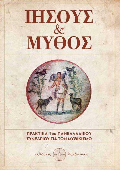 Ιησούς & Μύθος, Συλλογικό έργο, Εκδόσεις Δαιδάλεος - www.daidaleos.gr