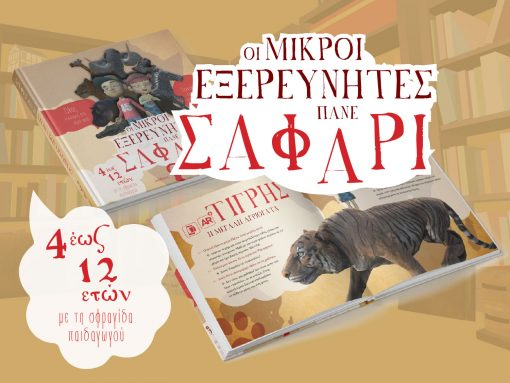 Οι Μικροί Εξερευνητές πάνε Σαφάρι, Μικροί Ερευνητές - Μαγικά Βιβλία του Παππού, Εκδόσεις iWrite.gr - www.iWrite.gr