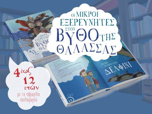 Οι Μικροί Εξερευνητές στον Βυθό της Θάλασσας, Μικροί Ερευνητές - Μαγικά Βιβλία του Παππού, Εκδόσεις iWrite.gr - www.iWrite.gr