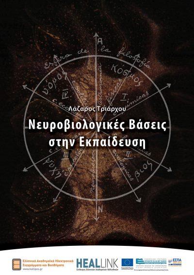 Νευρολογικές Βάσεις στην Εκπαίδευση, Δρ. Λάζαρος Τριάρχου, Kallipos - iWrite.gr