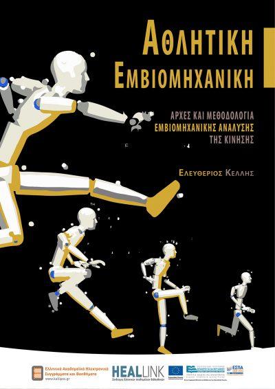 Αθλητική Εμβιομηχανική, Αρχές και Μεθοδολογία Εμβιομηχανικής Ανάλυσης της κίνησης, Ελευθέριος Κέλλης, Kallipos - iWrite.gr