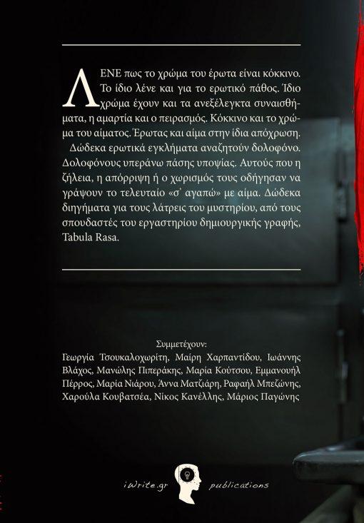 12 Ερωτικά εγκλήματα αναζητούν Δολοφόνο, Συλλογικό έργο, Εκδόσεις iWrite.gr - www.iWrite.gr
