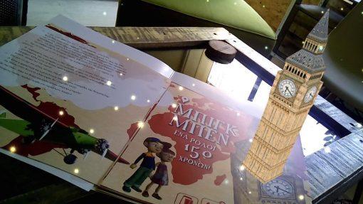 Μικροί Ερευνητές - Μαγικά Βιβλία του Παππού, Εκδόσεις iWrite.gr - www.iWrite.gr