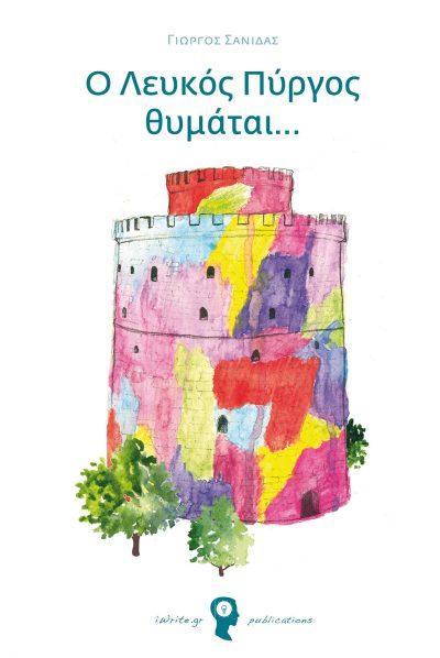 Ο Λευκός Πύργος θυμάται…, Γιώργος Σανιδάς & Αντώνης Καραναύτης, Εκδόσεις iWrite.gr - www.iWrite.gr
