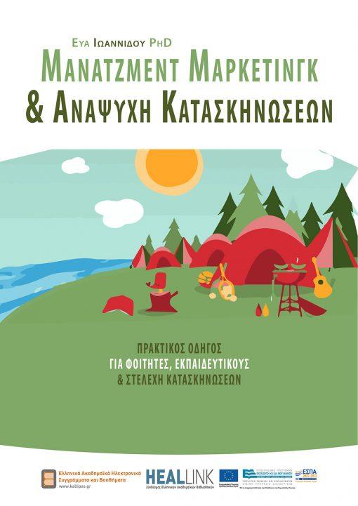Μάνατζμεντ Μάρκετινγκ & Αναψυχή Κατασκηνώσεων: Πρακτικός οδηγός για Φοιτητές, Εκπαιδευτικούς και Στελέχη Κατασκηνώσεων, Εύα Ιωαννίδου, Kallipos - iWrite.gr