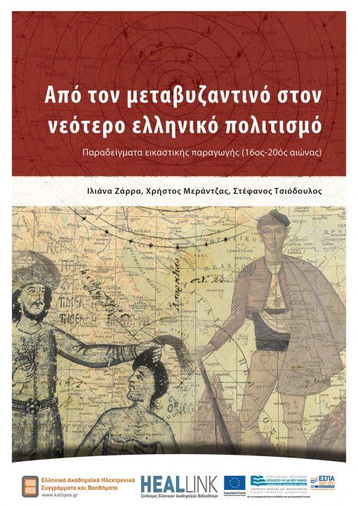 Από τον μεταβυζαντινό στον νεότερο ελληνικό πολιτισμό, Ιλιάνα Ζάρρα, Χρήστος Μεράντζας, Στέφανος Τσιόδουλος, Kallipos - iWrite.gr