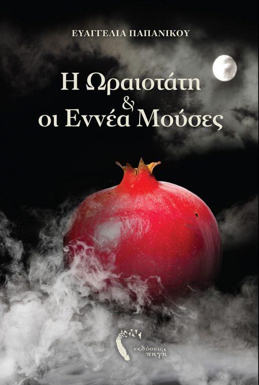 Η Ωραιοτάτη & οι Εννέα Μούσες, Ευαγγελία Παπανίκου, Εκδόσεις Πηγή - www.pigi.gr