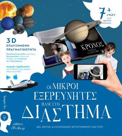 Οι Μικροί Ερευνητές πάνε στο Διάστημα - Μαγικά Βιβλία του Παππού, Εκδόσεις iWrite.gr - www.iWrite.gr