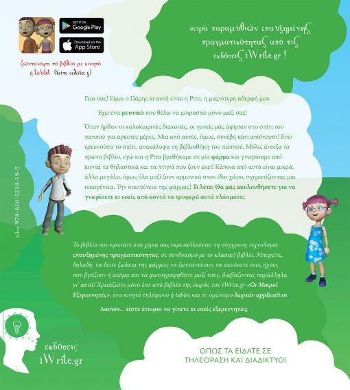 Οι Μικροί Ερευνητές στη Φάρμα των Ζώων - Μαγικά Βιβλία του Παππού, Εκδόσεις iWrite.gr - www.iWrite.gr