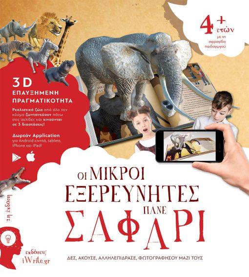 Οι Μικροί Ερευνητές πάνε Σαφάρι - Μαγικά Βιβλία του Παππού, Εκδόσεις iWrite.gr - www.iWrite.gr