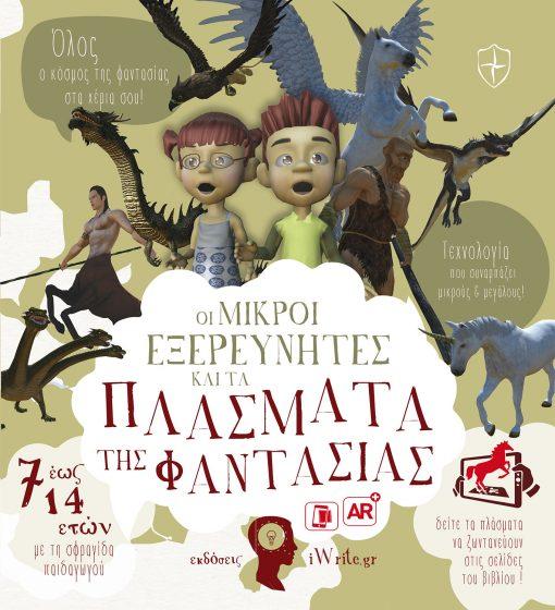 Οι Μικροί Ερευνητές και τα Πλάσματα της Φαντασίας - Μαγικά Βιβλία του Παππού, Εκδόσεις iWrite.gr - www.iWrite.gr