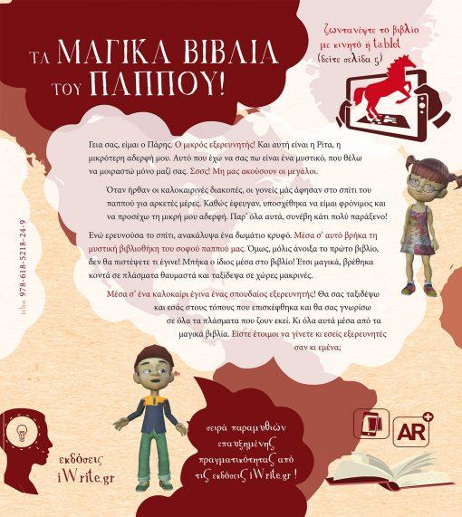 Οι Μικροί Ερευνητές και τα Μνημεία του Κόσμου - Μαγικά Βιβλία του Παππού, Εκδόσεις iWrite.gr - www.iWrite.gr