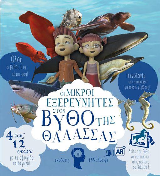 Οι Μικροί Ερευνητές στον Βυθό της Θάλασσας- Μαγικά Βιβλία του Παππού, Εκδόσεις iWrite.gr - www.iWrite.gr