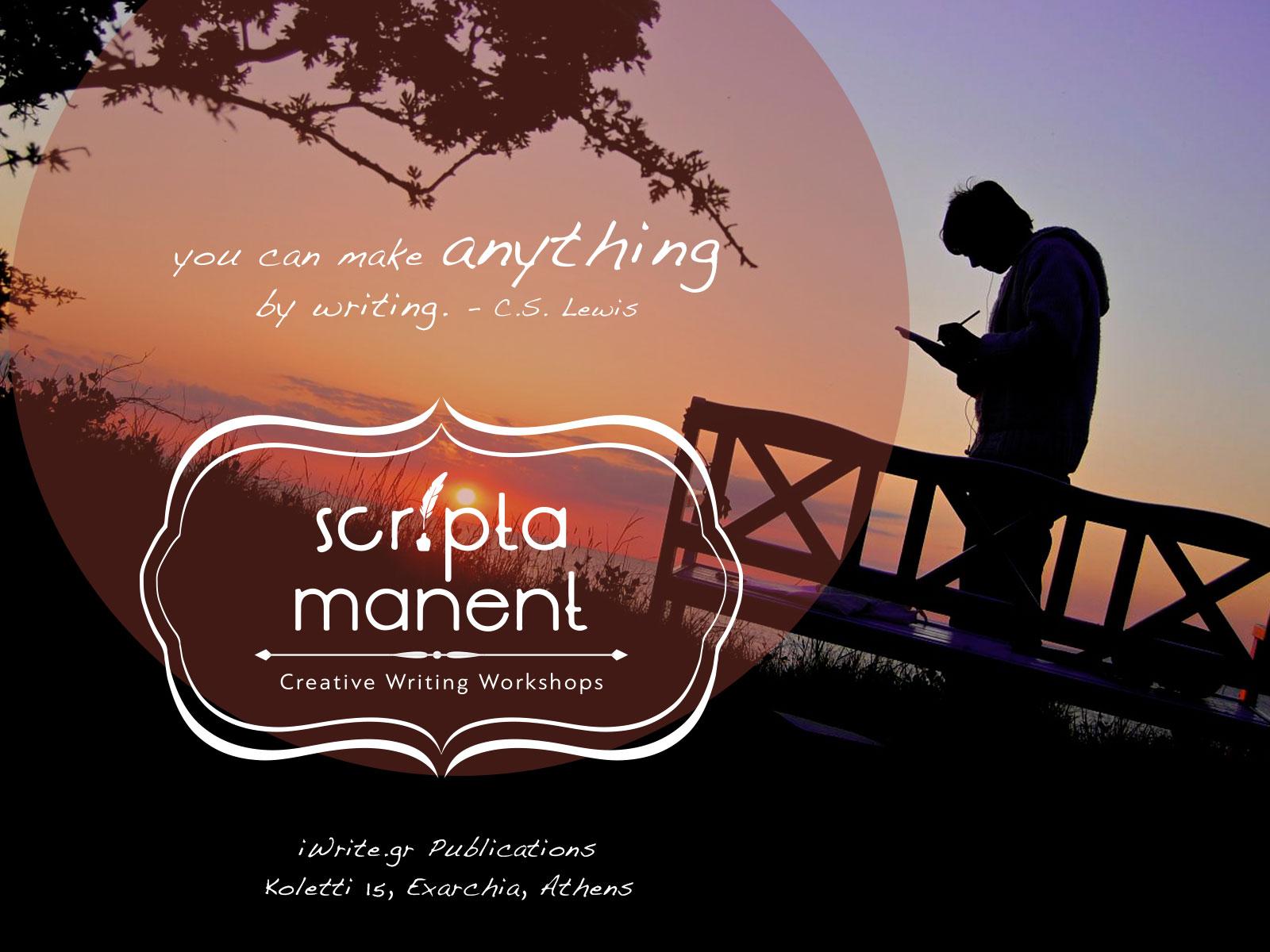 """Εργαστήρια Δημιουργικής Γραφής """"Scripta Manent"""", Αθήνα, Εκδόσεις Πηγή - Εκδόσεις iWrite.gr - www.iWrite.gr"""