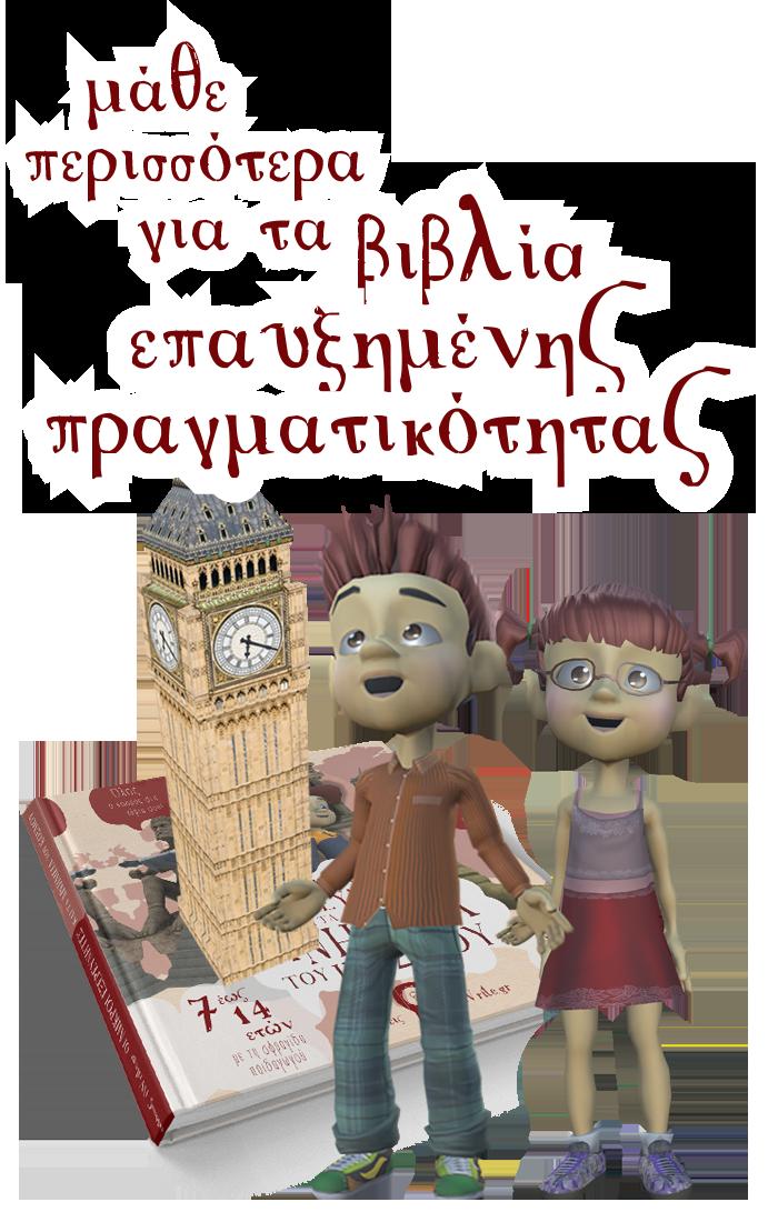 Τα Μαγικά Βιβλία του Παππού - Εκδόσεις iWrite.gr