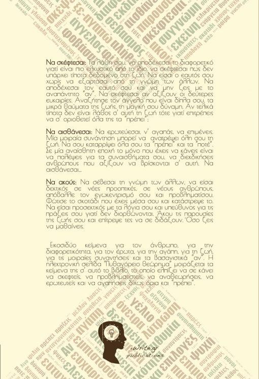 Να σκέφτεσαι, να αισθάνεσαι, να ακούς, Εκδόσεις iWrite - www.iWrite.gr