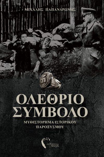 Ολέθριο Σύμβολο, Mιχάλης Παπανδρώνης, Εκδόσεις Πηγή - www.pigi.gr