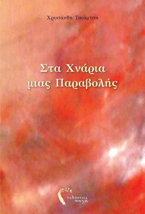 Στα χνάρια μιας παραβολής, Χρυσάνθη Τσιάμτση, Εκδόσεις Πηγή - www.pigi.gr
