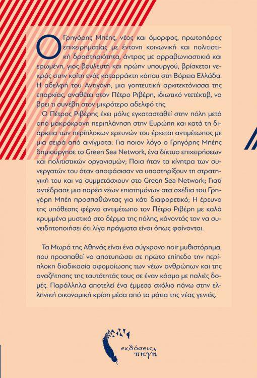 Τα Μωρά της Αθηνάς, Πάνος Ιωαννίδης, Εκδόσεις Πηγή - www.pigi.gr