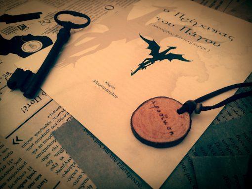 Side story + κόσμημα | Μαρία Μουστοπούλου, Διάδοχοι, Η Πληγή του Δράκου, Εκδόσεις Πηγή - www.pigi.gr