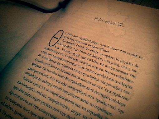 Side story + κόσμημα | Άρτεμις Βελούδου, Εφιάλτες, Εκδόσεις iWrite - www.iWrite.gr