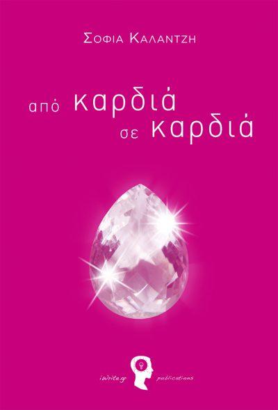 Από καρδιά σε καρδιά, Σοφία Καλαντζή, Εκδόσεις iWrite.gr - www.iWrite.gr